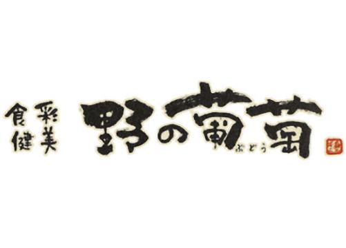野の葡萄ロゴ