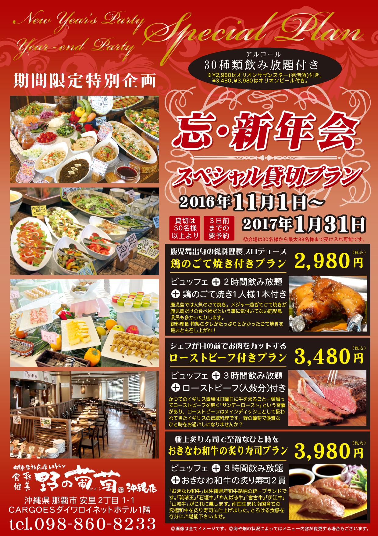 2013敬老の日チラシ 沖縄
