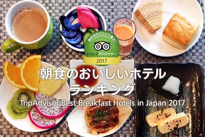 breakfast2017_head